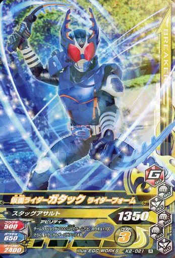 【中古】ガンバライジング/レア/ブレイカー/バッチリカイガン第2弾 K2-021 [R] : 仮面ライダーガタック ライダーフォーム