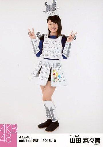 【中古】生写真(AKB48・SKE48)/アイドル/AKB48 山田菜々美/全身/AKB48 2015年10月 net shop限定個別生写真 「2015.10」