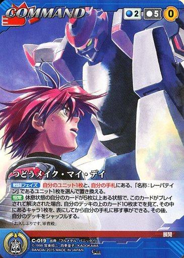 【中古】クルセイド/C/COMMAND/青/クルセイド フルメタルパニック! Novel Edition C-019 [C] : つどうメイク・マイ・デイ