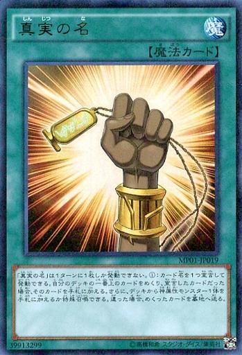 【中古】遊戯王/ミレニアムウルトラレア/MILLENNIUM PACK MP01-JP019 [ミレニアムウルトラレア] : 真実の名