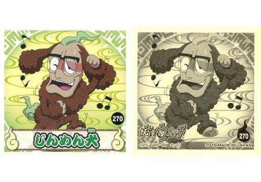 270 じんめん犬 中古 アニメ系トレカ ノーマルシール妖怪