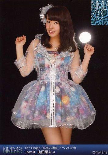 【中古】生写真(AKB48・SKE48)/アイドル/NMB48 C : 山田菜々/「高嶺の林檎」イベント限定生写真