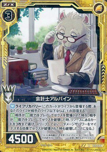 【中古】ゼクス/R/ゼクス/黄/第15弾『起動!超神器』 B15-044 [R] : 会計士アルパイン