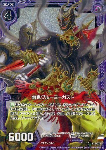 【中古】ゼクス/C/ゼクス/黒/第15弾『起動!超神器』 B15-071 [C] : 幽鬼グルーミーガスト(ホログラムレア)