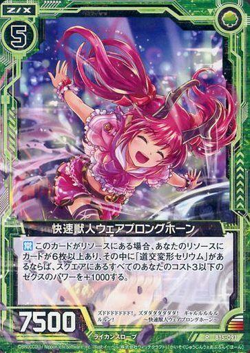 【中古】ゼクス/R/ゼクス/緑/第15弾『起動!超神器』 B15-091 [R] : 快速獣人ウェアプロングホーン