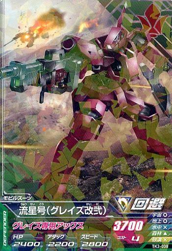【中古】ガンダムトライエイジ/レア/モビルスーツ/鉄血の3弾 TK3-038 [R] : 流星号(グレイズ改弐)