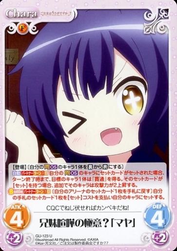 【中古】カオス/U/Chara/火/ブースターパック「ご注文はうさぎですか??」 GU-123 [U] : 兄妹喧嘩の極意?「マヤ」