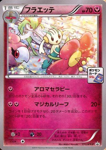 【中古】ポケモンカードゲーム/P/ポケモンカードジム プロモーションカードパック 171/XY-P [P] : フラエッテ
