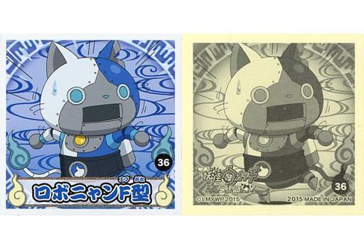 36 ロボニャンf型 中古 アニメ系トレカノーマルシール妖怪