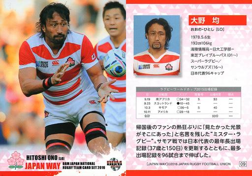【中古】BBM/レギュラーカード/東芝ブレイブルーパスブレイブルーパス/BBM2016 ラグビー日本代表カードセット「JAPAN WAY 09 [レギュラーカード] : 大野均