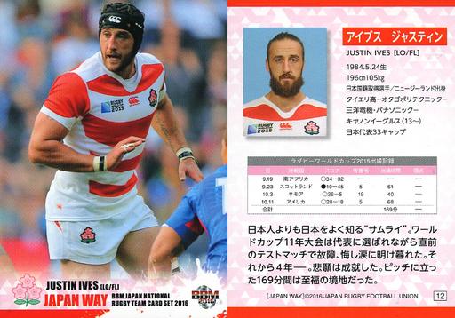 【中古】BBM/レギュラーカード/キャノンイーグルス/BBM2016 ラグビー日本代表カードセット「JAPAN WAY」 12 [レギュラーカード] : アイブス ジャスティン