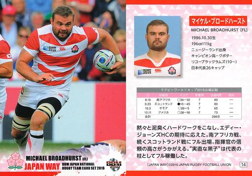 【中古】BBM/レギュラーカード/リコーブラックラムズブラックラムズ/BBM2016 ラグビー日本代表カードセット「JAPAN WAY」 14 [レギュラーカード] : マイケル・ブロードハースト