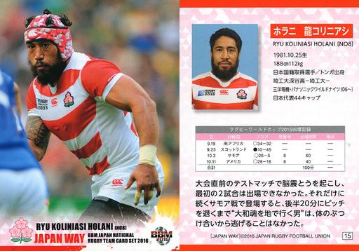 【中古】BBM/レギュラーカード/パナソニックワイルドナイツ/BBM2016 ラグビー日本代表カードセット「JAPAN WAY」 15 [レギュラーカード] : ホラニ龍コリニアシ