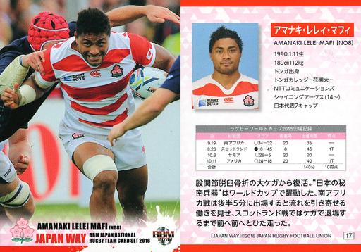 【中古】BBM/レギュラーカード/NTTコミュニケーションズシャイニングアークス/BBM2016 ラグビー日本代表カードセット「JAPA 17 [レギュラーカード] : アマナキ・レレィ・マフィ