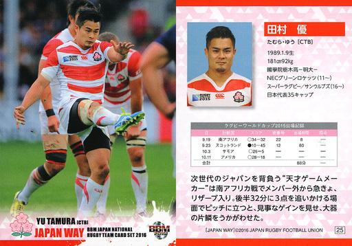 【中古】BBM/レギュラーカード/NECグリーンロケッツグリーンロケッツ/BBM2016 ラグビー日本代表カードセット「JAPAN WA 25 [レギュラーカード] : 田村優