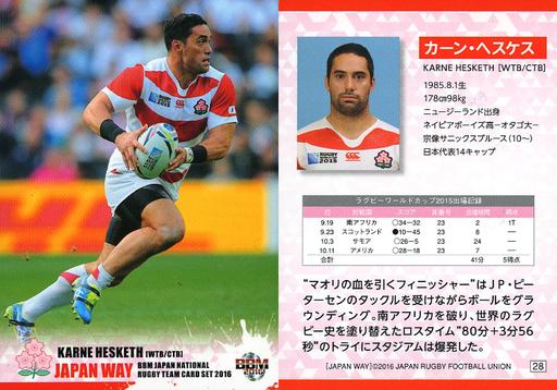 【中古】BBM/レギュラーカード/宗像サニックスブルース/BBM2016 ラグビー日本代表カードセット「JAPAN WAY」 28 [レギュラーカード] : カーン・ヘスケス