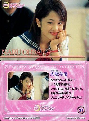 31 : 河辺千恵子(大阪なる)/カードダスEX 美少女戦士セーラームーン