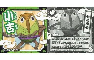 36 セミまる 中古 アニメ系トレカ小吉妖怪ウォッチ おみくじ