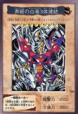 ブラック ドラゴン 本物 メテオ