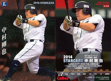 【中古】スポーツ/スターカード/2014プロ野球チップス第3弾 S-52 [スターカード] : 中村剛也