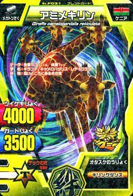 【中古】グレートアニマルカイザー/フレンドカード/百獣大戦グレートアニマルカイザー グミ GU12F-031 : アミメキリン