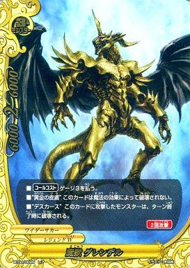 BT04/0026 [レア] : 魔獣 グレ...