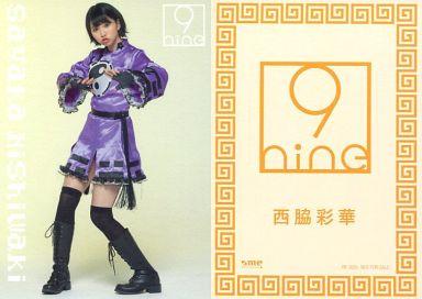 RF,393c : 9nine/西脇彩華/衣装ver./CD「イーアル!キョンシー feat.好好!キョンシーガール/Brave」特典トレカ