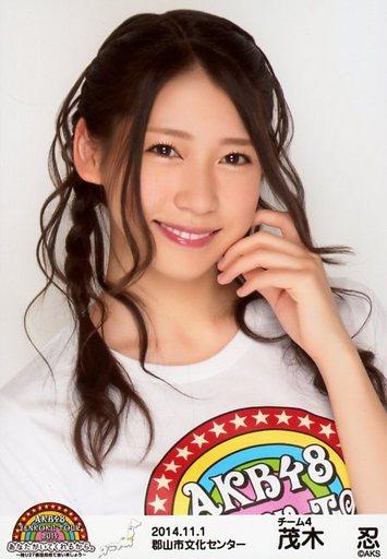 【中古】生写真(AKB48・SKE48)/アイドル/AKB48 茂木忍/バストアップ/AKB48全国ツアー2014『あなたがいてくれるから。』「2014.11.1」 郡山市文化センター(チーム4)