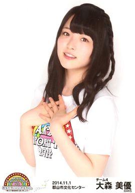 【中古】生写真(AKB48・SKE48)/アイドル/AKB48 大森美優/上半身/AKB48全国ツアー2014『あなたがいてくれるから。』「2014.11.1」 郡山市文化センター(チーム4)