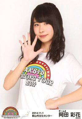 【中古】生写真(AKB48・SKE48)/アイドル/AKB48 岡田彩花/上半身/AKB48全国ツアー2014『あなたがいてくれるから。』「2014.11.1」 郡山市文化センター(チーム4)