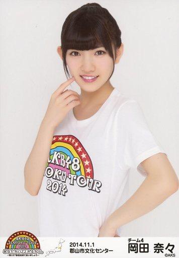 【中古】生写真(AKB48・SKE48)/アイドル/AKB48 岡田奈々/上半身/AKB48全国ツアー2014『あなたがいてくれるから。』「2014.11.1」 郡山市文化センター(チーム4)