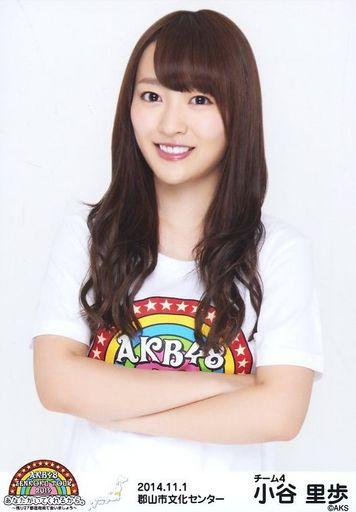 【中古】生写真(AKB48・SKE48)/アイドル/AKB48 小谷里歩/上半身/AKB48全国ツアー2014『あなたがいてくれるから。』「2014.11.1」 郡山市文化センター(チーム4)