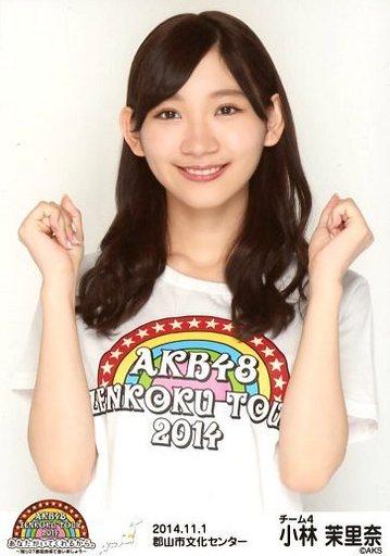 【中古】生写真(AKB48・SKE48)/アイドル/AKB48 小林茉里奈/上半身/AKB48全国ツアー2014『あなたがいてくれるから。』「2014.11.1」 郡山市文化センター(チーム4)
