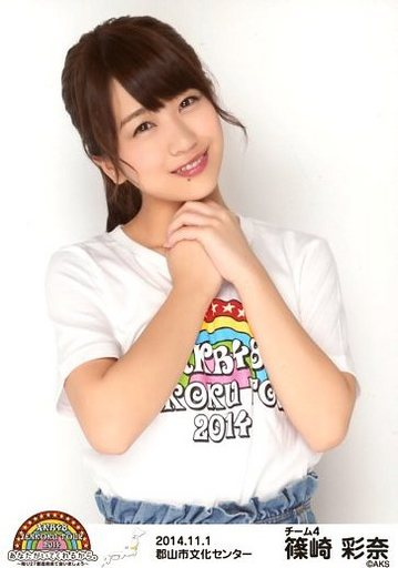 【中古】生写真(AKB48・SKE48)/アイドル/AKB48 篠崎彩奈/上半身/AKB48全国ツアー2014『あなたがいてくれるから。』「2014.11.1」 郡山市文化センター(チーム4)