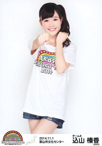 【中古】生写真(AKB48・SKE48)/アイドル/AKB48 込山榛香/膝上/AKB48全国ツアー2014『あなたがいてくれるから。』「2014.11.1」 郡山市文化センター(チーム4)