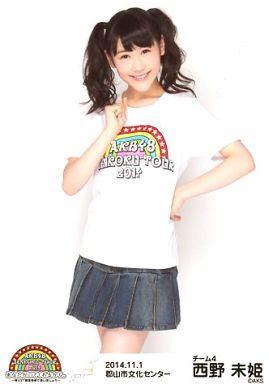 【中古】生写真(AKB48・SKE48)/アイドル/AKB48 西野未姫/膝上/AKB48全国ツアー2014『あなたがいてくれるから。』「2014.11.1」 郡山市文化センター(チーム4)
