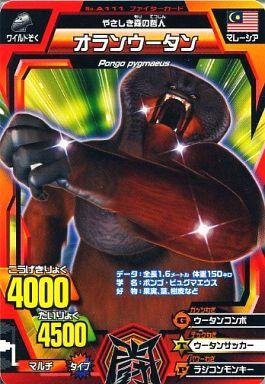 【中古】グレートアニマルカイザー/ノーマル/ファイターカード/ビッガー第4弾 地球が!地球が!大ピンチ!! A-111 [ノーマル] : オラウータン