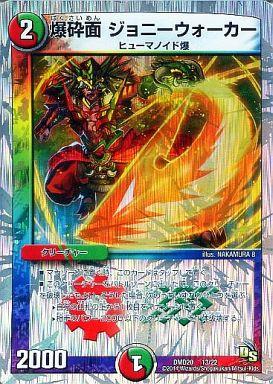 【中古】デュエルマスターズ/多色/[DMD-20]ドラゴン・サーガ スーパーVデッキ「勝利の将龍剣ガイオウバーン」 13/22 [-] : 爆砕面 ジョニーウォーカー