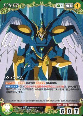 【中古】クルセイド/R/UNIT/緑/クルセイド 魔法騎士レイアース U-004 [R] : ウィンダム