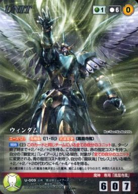 【中古】クルセイド/M/UNIT/緑/クルセイド 魔法騎士レイアース U-009 [M] : ウィンダム