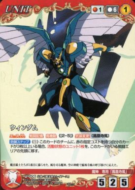 【中古】クルセイド/U/UNIT/赤/クルセイド 魔法騎士レイアース U-006 [U] : ウィンダム