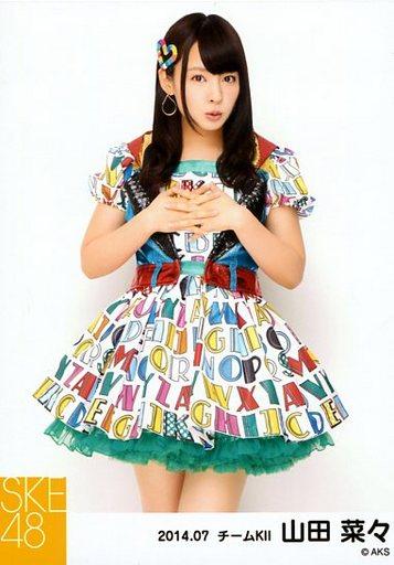【中古】生写真(AKB48・SKE48)/アイドル/SKE48 山田菜々/膝上・指組み/「2014.07」個別生写真