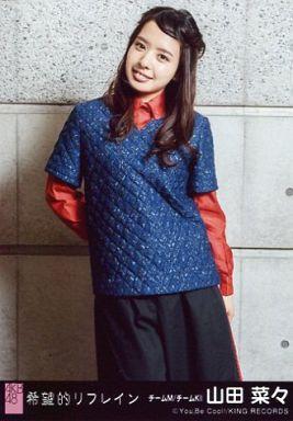 【中古】生写真(AKB48・SKE48)/アイドル/NMB48 山田菜々/CD「希望的リフレイン」劇場盤特典