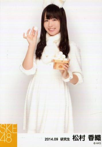 【中古】生写真(AKB48・SKE48)/アイドル/SKE48 松村香織/膝上・体左向き/お月見・「2014.09」個別生写真