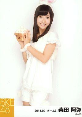 【中古】生写真(AKB48・SKE48)/アイドル/SKE48 柴田阿弥/膝上・体左向き/お月見・「2014.09」個別生写真