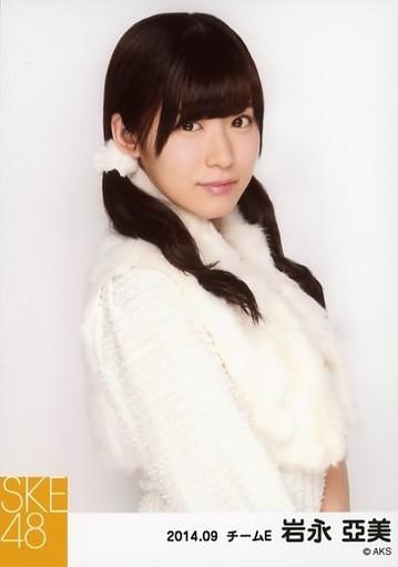 【中古】生写真(AKB48・SKE48)/アイドル/SKE48 岩永亞美/上半身/お月見・「2014.09」個別生写真