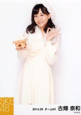 【中古】生写真(AKB48・SKE48)/アイドル/SKE48 古畑奈和/膝上・右手三宝/お月見・「2014.09」個別生写真
