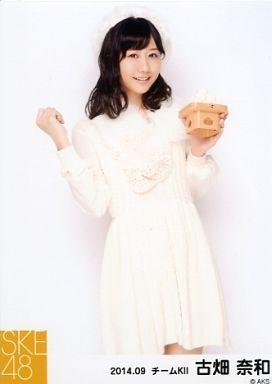 【中古】生写真(AKB48・SKE48)/アイドル/SKE48 古畑奈和/膝上・右手グー/お月見・「2014.09」個別生写真