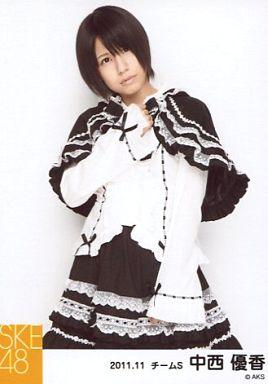 【中古】生写真(AKB48・SKE48)/アイドル/SKE48 中西優香/膝上・衣装白・黒・右手胸元・ゴスロリ/「2011.11」個別生写真