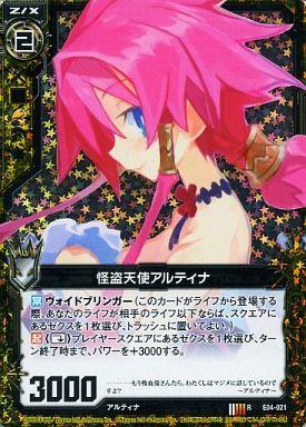 【中古】ゼクス/R/ゼクス/黄/EXパック『日本一ソフトウェア2』 E04-021 [R] : 怪盗天使アルティナ(ホログラムレア)